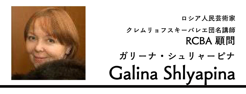 Galina Shlyapina