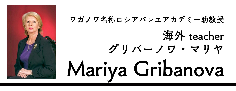 グリバーノワ・マリヤ