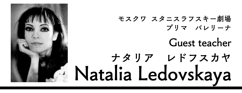 Natalia Ledovskaya