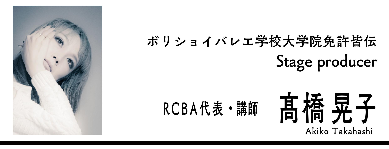 RCBA 髙橋晃子 Akiko Takahashi