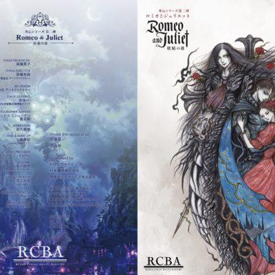 RCBA ロミオとジュリエット