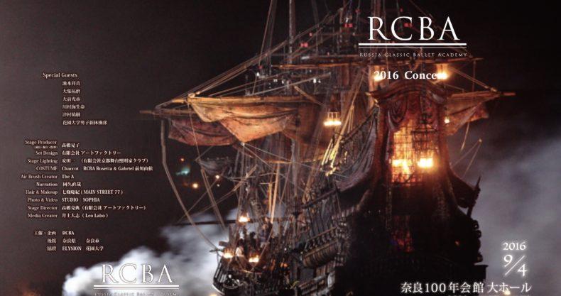 RCBA 海賊外伝
